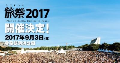 旅好きも音楽好きも楽しめる「旅祭2017」9月に開催決定