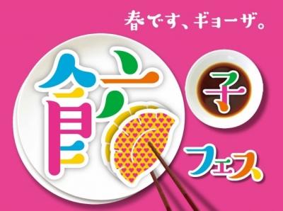シェア餃子で急接近!?「餃子フェス」で婚活イベント「恋する餃子フェスコン」開催