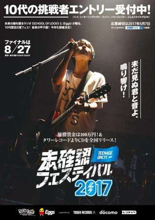 10代アーティスト限定の音楽フェス「未確認フェスティバル2017」が8月27日(日)に新木場STUDIO COASTにて開催決定