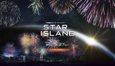世界初の未来型花火エンターテインメント「STAR ISLAND」が5月27日お台場にて開催決定