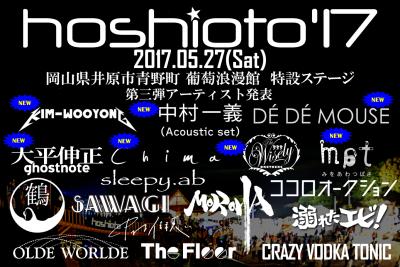 岡山の野外フェス「hoshioto'17」第3弾で中村一義、DÉ DÉ MOUSEら7組が追加
