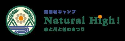 「Natural High! 2017」出演者&ワークショップ第1弾発表
