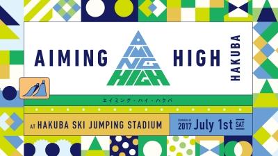 あのジャンプ台が舞台!?初開催の「AIMING HIGH HAKUBA」にスチャダラ、SALU、水カンの出演が決定
