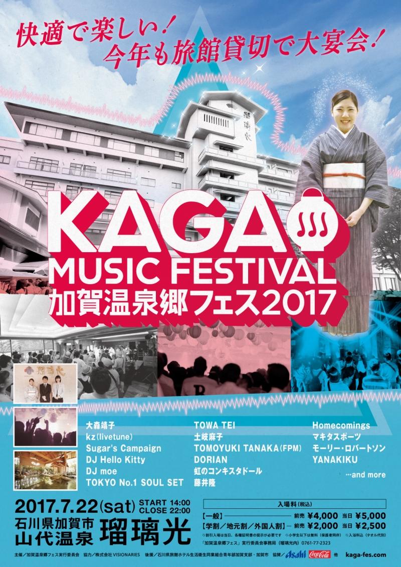 kaga music festival - 加賀温泉郷フェス 2017