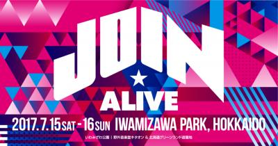 北海道いわみざわ公園にて7月に開催「JOIN ALIVE 2017」タイムテーブル発表