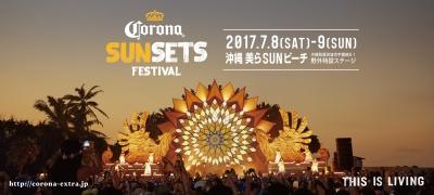 「CORONA SUNSETS FESTIVAL 2017」最終出演者発表でAutograf、スペアザ、七尾旅人ら