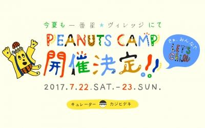 カジヒデキがキュレーターの「PEANUTS CAMP 2017」にbridge、曽我部恵一、ネバヤンら出演