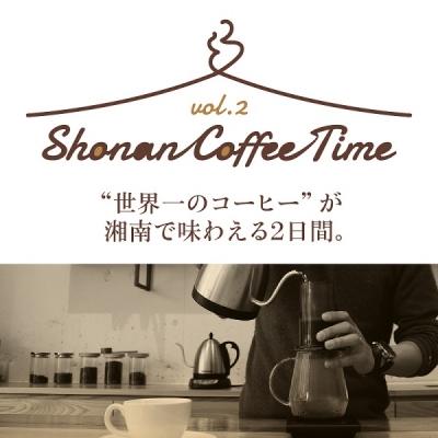 湘南でこだわりのコーヒーを飲み比べ!「Shonan Coffee Time Vol.2」6月3日〜4日に開催
