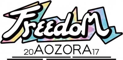 7月開催「FREEDOM aozora 2017」淡路島公演にRHYMESTER、PUFFYの出演が決定