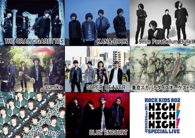 FM802の夏の恒例イベント「HIGH! HIGH! HIGH!」にスカパラ、ブルエン、TOTALFATら出演決定