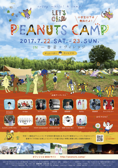 「PEANUTS CAMP 2017」第2弾でORIGINAL LOVE、Homecomingsら出演決定
