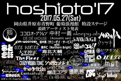 「hoshioto'17」最終ラインナップ&タイムテーブル発表