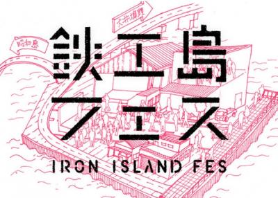 東京 京浜島で開催のカルチャーフェス「鉄工島FES」クラウドファンディングで支援を募集