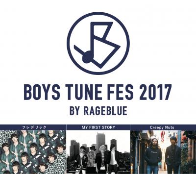 【Festival Life読者限定】マイファス、フレデリック、Creepy Nuts出演の「BOYS TUNE FES 2017」に50組100名様をご招待
