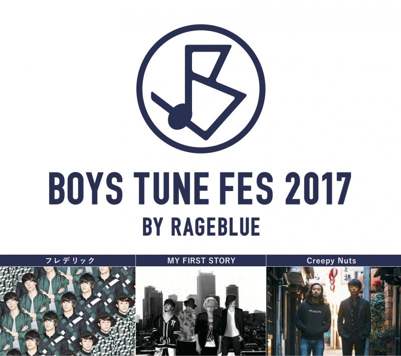 boy tune fest 2017