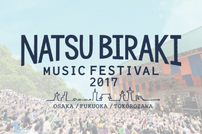 「夏びらき MUSIC FESTIVAL'17」全会場タイムテーブル発表