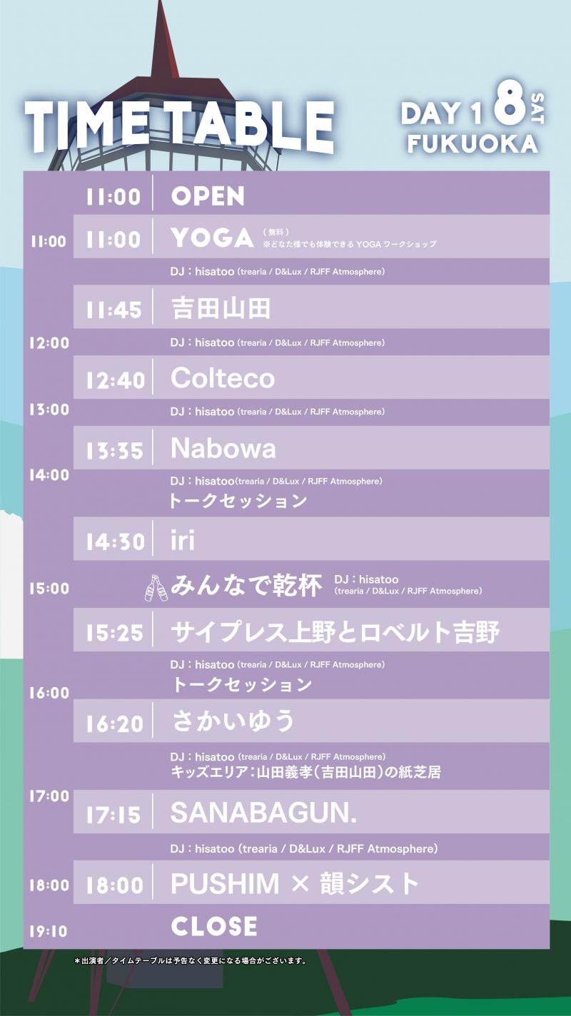 夏びらき MUSIC FESTIVAL2017