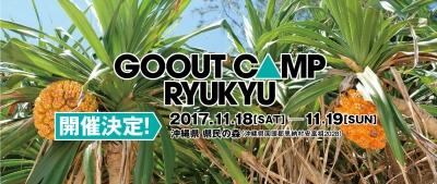 沖縄初上陸!「GO OUT CAMP RYUKYU」2017年11月に開催決定
