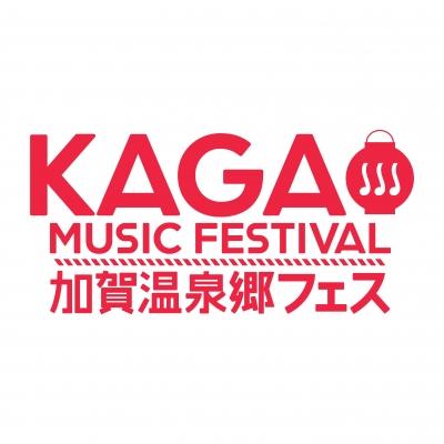 「加賀温泉郷フェス2017」最終発表でせのしすたぁ、掟ポルシェら出演決定&タイムテーブル・エリアマップ公開