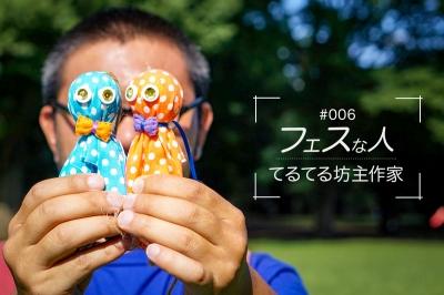 フェスな人006 | フジロックのキャンプサイトで毎年話題になる「てるてる坊主」の作り手に話を聞いてみた!