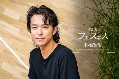 フェスな人 010   「ULTRA JAPAN」クリエイティヴ・ディレクター小橋賢児が次に手がける未来型花火エンターテインメント「STAR ISLAND」とは?