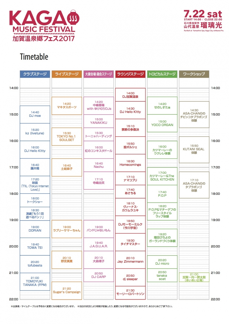kaga music festival - 加賀温泉郷フェス 2017_timetable