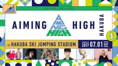 今週末開催の「AIMING HIGH HAKUBA」主催者に直前のチケット情報から宿泊事情まで聞いてみた!