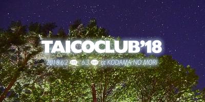 最終回となる「TAICOCLUB'18」の開催日程発表