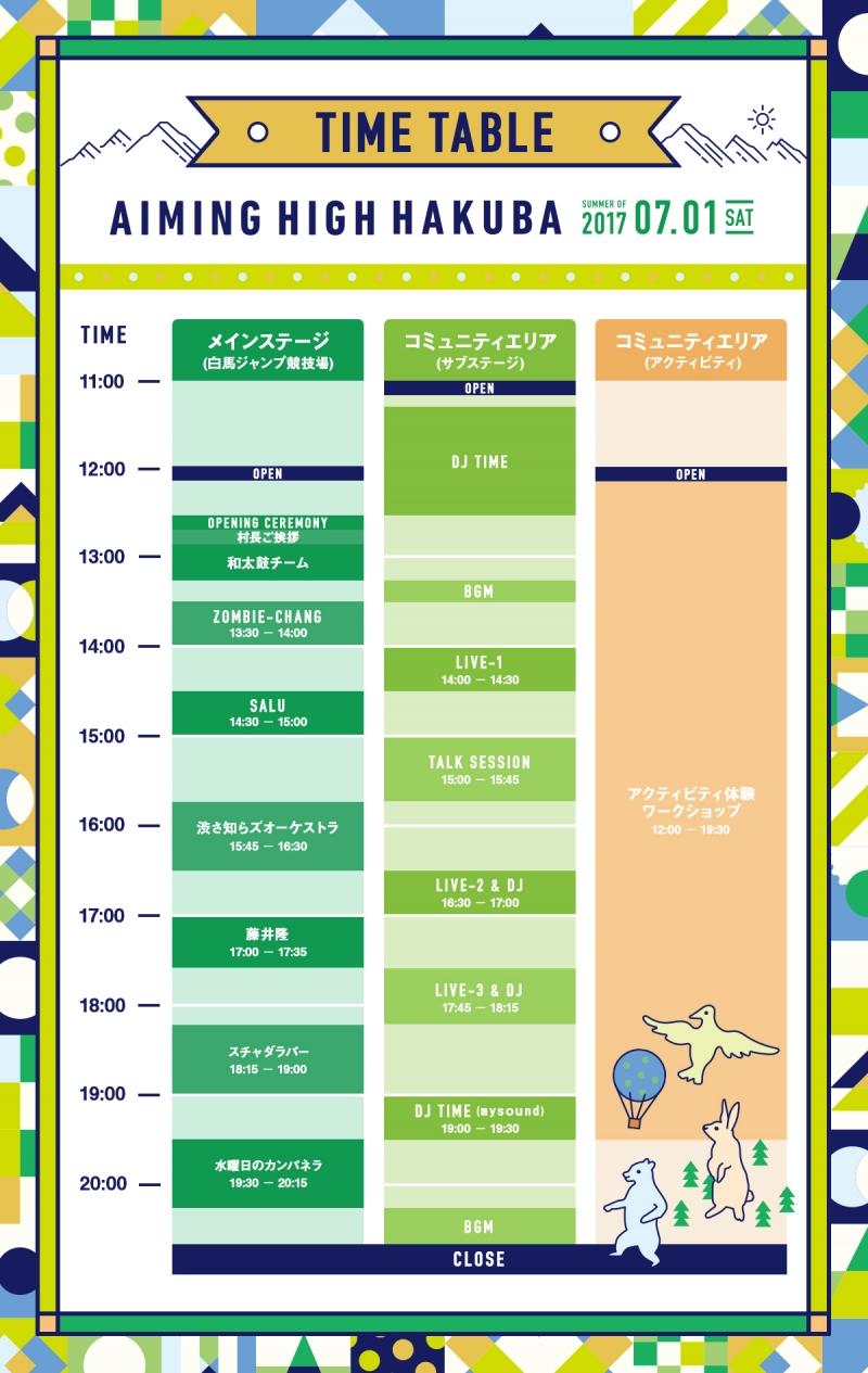 AimingHighHakuba-timetable