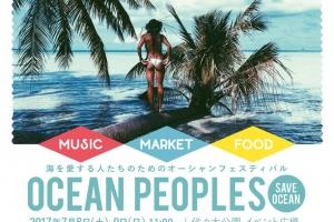 OCEAN PEOPLES 17