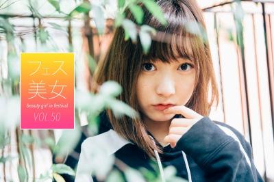フェス美女050 | DJ KYOUKA(夢みるアドレセンス)