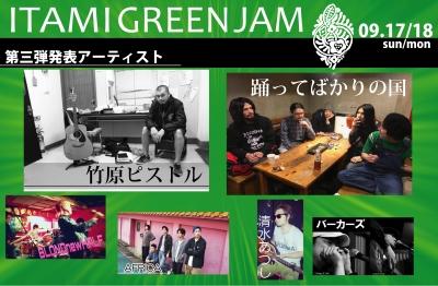 関西最大級の無料フェス「ITAMI GREENJAM2017」第3弾発表で竹原ピストル、踊ってばかりの国ら6組追加