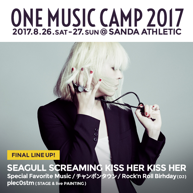 one music camp 2017 final_lineup発表画像