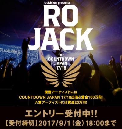 「COUNTDOWN JAPAN 17/18」出演権と賞金をかけた「RO JACK for COUNTDOWN JAPAN 17/18」エントリー受付開始