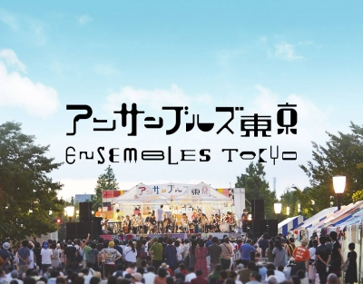 UA、坂本美雨、大友良英ら出演「アンサンブルズ東京」10月に東京タワーにて無料開催