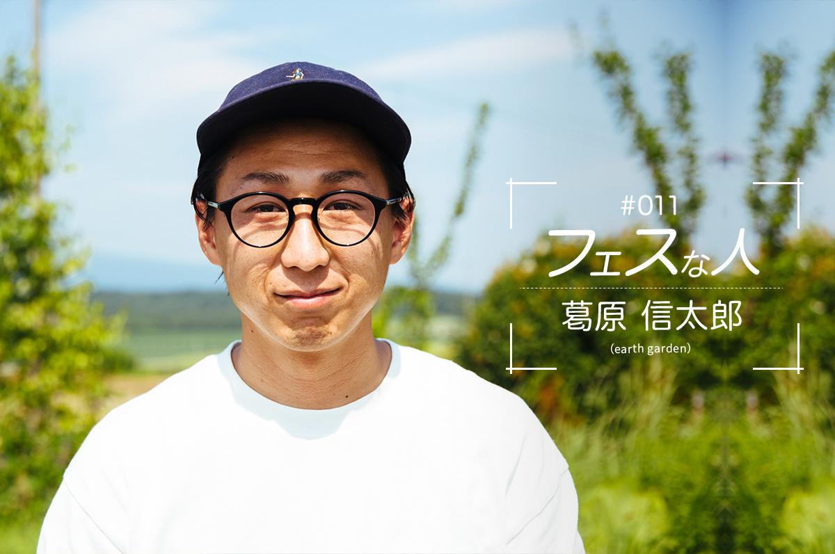 フェスな人011 | 葛原信太郎 (アースガーデン編集長)