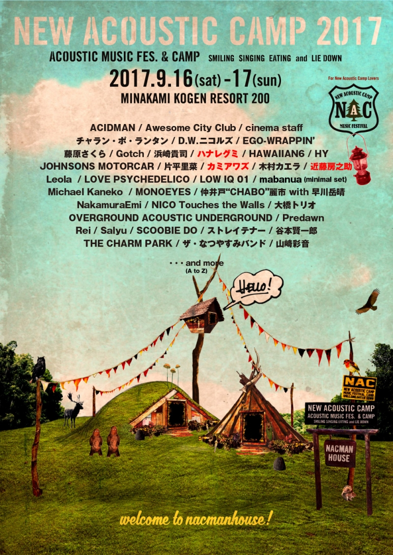 new acoustic camp2017