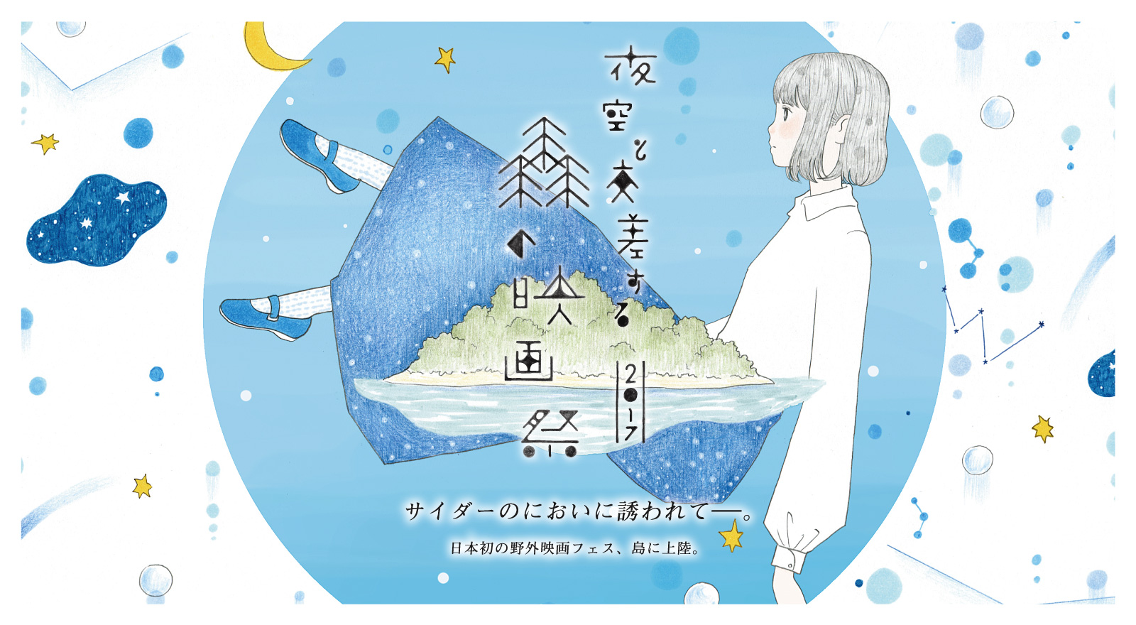 夜空と交差する森の映画祭2017_1st