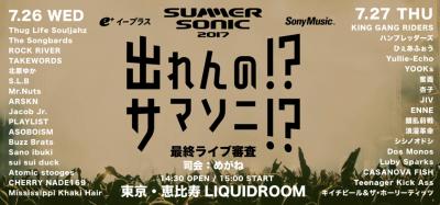 「出れんの!?サマソニ!?」最終ライブ審査進出者が決定!7月末に入場無料ライブも