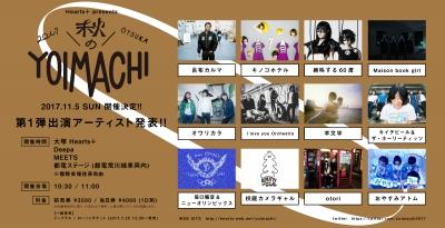 東京・大塚にて「秋のYOIMACHI」開催決定!呂布カルマ、キノコホテル、オワリカラら出演