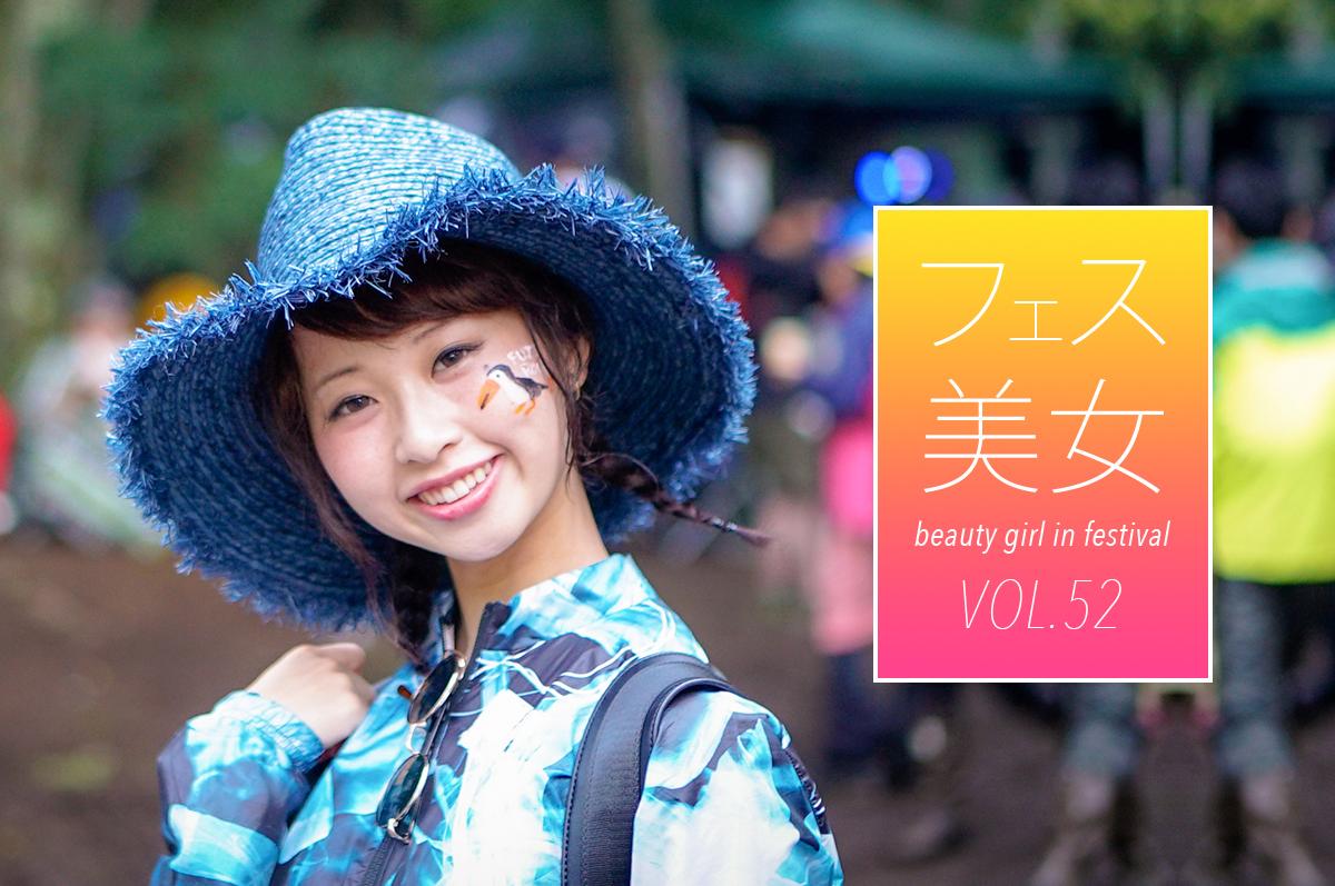 フェス美女052 | セツさん@ FUJI ROCK FESTIVAL'17