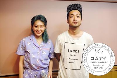 FM802 DJ竹内琢也が気になる人にインタビュー vol.08 | コムアイ(水曜日のカンパネラ)