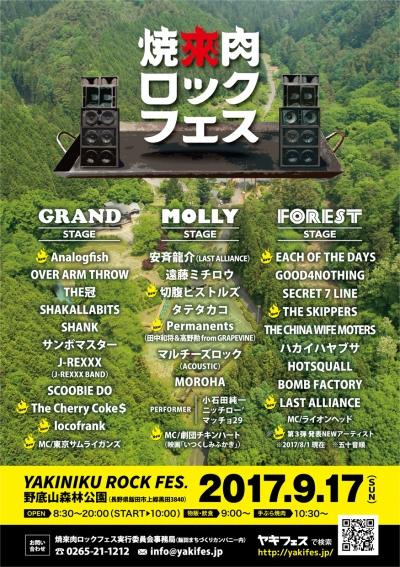 「焼來肉ロックフェス2017」第3弾で、locofrank、切腹ピストルズら追加&ステージ割り発表