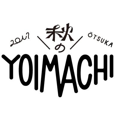 東京・大塚サーキットイベント「秋のYOIMACHI」第2弾でヒカシュー、脇田もなり、Healthy Dynamite Clubら12組追加