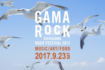 宮城県塩竈市で開催される「GAMA ROCK FES 2017」の第3弾出演アーティスト発表