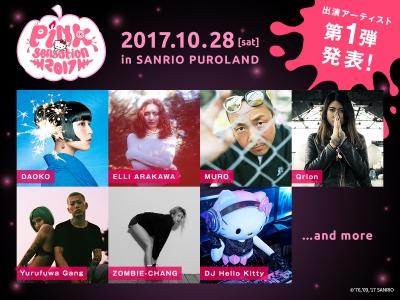 サンリオ×TAICOCLUBのハロウィーンオールナイトパーティ 「Pink sensation 2017」第1弾アーティスト発表