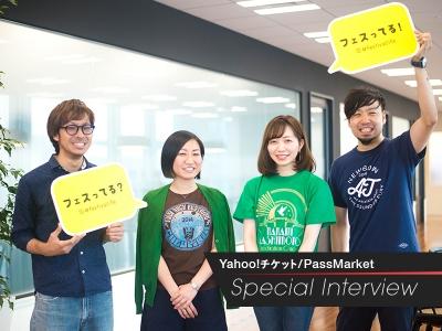 Yahoo!チケット&PassMarketでフェスをより身近に!フェス好き社員に直撃インタビュー