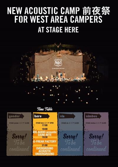 「New Acoustic Camp 2017」前夜祭出演アーティスト発表