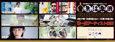 「音泉温楽2017」第1弾発表でDE DE MOUSE、小島麻由美、Sugar's Campaignら出演決定
