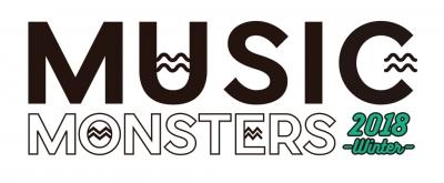「MUSIC MONSTERS」次回公演は、2018年2月24日(土)渋谷5会場にて開催決定